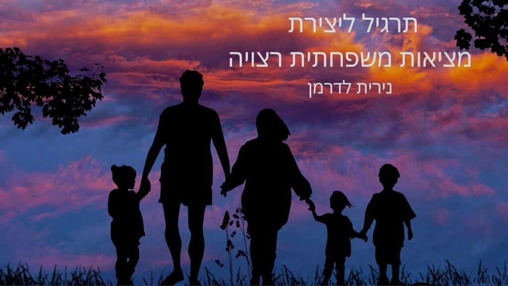 תרגיל ליצירת המציאות הרצויה בחיי המשפחה